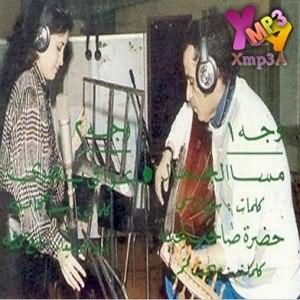 Messa El Gamal