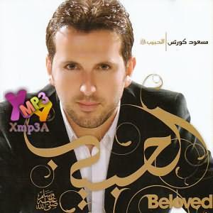 Al Habib (Beloved)