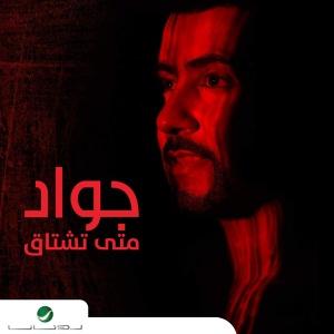 Taab El Soal - تعب السؤال