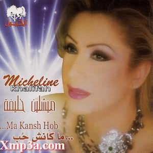 Ma Kansh Hob - ما كنش حب