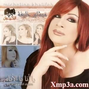 Ya Ana Ya Al Ayam - يا انا يا الايام