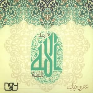 Mn Asmaa Allah Al Hosna - من اسماء الله الحسنى