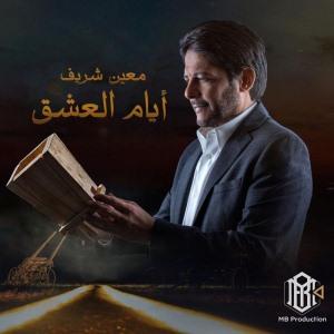 Ayyam Al Eshk