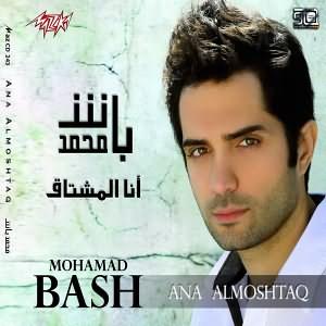 Ana Al Moshtaq - البوم انا المشتاق