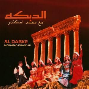 Al Dabke - الدبكه