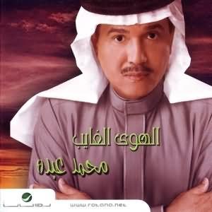 Al Hawa Al Ghayeb - الهوى الغايب