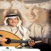 Baalen Aleha El Hob - 2013 - Mohamed Abdo