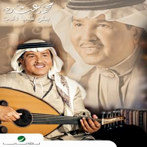 Baalen Aleha El Hob - بعلن عليها الحب
