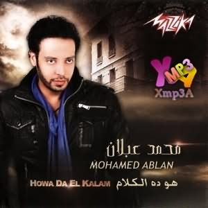 Howa Da El Kalam - هو ده الكلام
