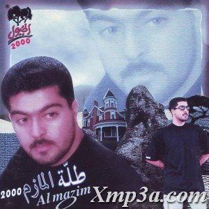 Tallat Al Mazim - طلة المازم