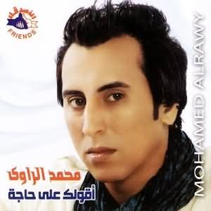A2oulak Ala Haga - البوم اقولك على حاجه