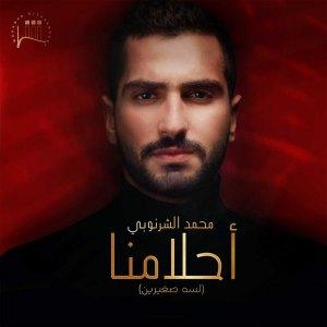 Ahlamna - أحلامنا