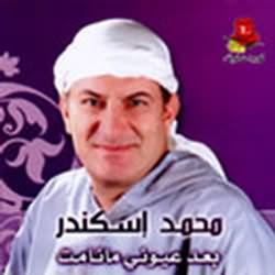 Ba3d 3youni Manamet