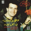 The Best Of - 1994 - Mohamed Eskandar