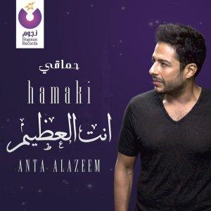 Anta Alazeem
