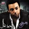 Wahasht Alby - 2012 - Mohamed Kamal