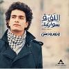El Laff Fi Shawar3ek - 2012 - Mohamed Mohsen