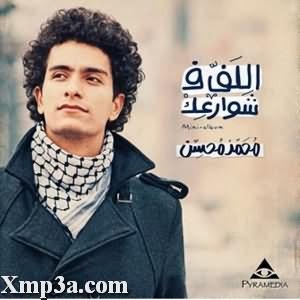 El Laff Fi Shawar3ek