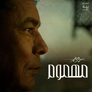 Mahmoum - مهموم