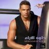 Helwa Al Ayam - 2014 - Mohamed Nour