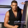 Taadi El Seneen - تعدى السنين