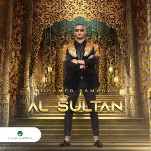 Al Sultan - السلطان
