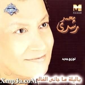 Ya Laila Ma Gani El Ghali - ياليلة ما جانى الغالى