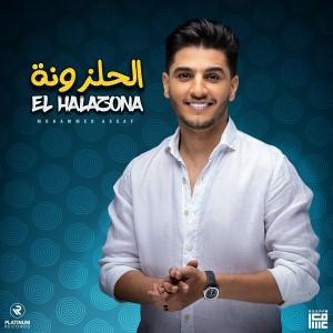 El Halazona