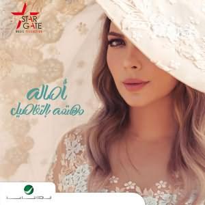 Mohtamma Bel Tafaseel [iTunes]