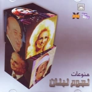 منوعات نجوم لبنان (Lebanon Stars)