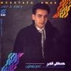 Seket El Ashieen - 1994 - Mostafa Amar