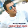 West El Donia El Khayna - 2014 - Mostafa Kamel