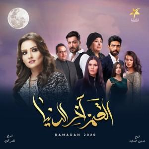 Koom Qash (Music from Al Qamar Akher El Donya TV Series)