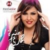 Tarabiyat - 2014 - Mounira Hamdi