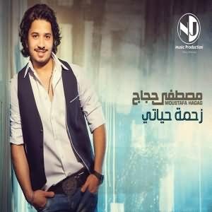 Zahmet Hayaty - زحمة حياتى