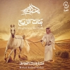 Banat El Reeh - 2011 - Mshary Rashed Al-3afasi