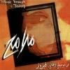 Music Images Of Fairuz (Malameh) - 0 - Fairouz