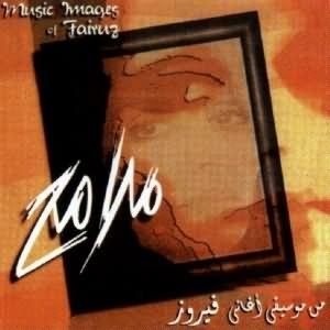 Music Images Of Fairuz (Malameh) - ملامح من موسيقى اغانى فيروز