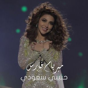 Habeeby Saudi - حبيبي سعودي