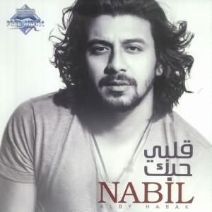 Alby Habak - قلبى حبك