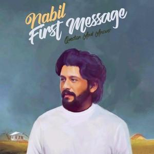 Awel Resala (First Message) - اول رساله