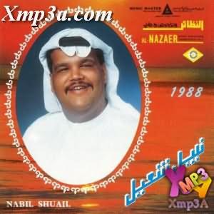 Nabil Shuail 1988 - نبيل شعيل