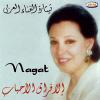 Ela Fourak El Ahbab - 0 - Nagat El Saghira