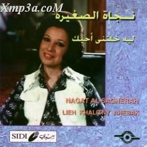 Leih Khalitny Ahebak - ليه خليتنى احبك