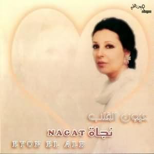 Oouyoun El Alb