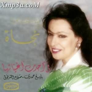 Sahran Ya Qamar