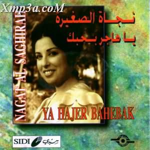 Ya Hager Bahbek - يا هاجر بحبك