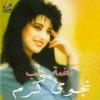 Naghamit Hob - 1994 - Najwa Karam