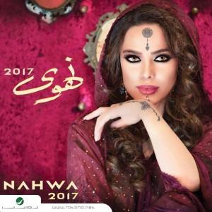 Nahwa 2017 - نهوى 2017
