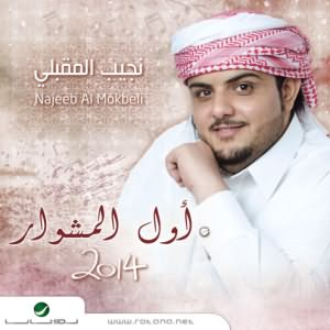 Awel El Meshwar - البوم اول المشوار